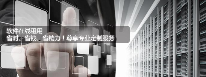 MingCRM在线租用优势